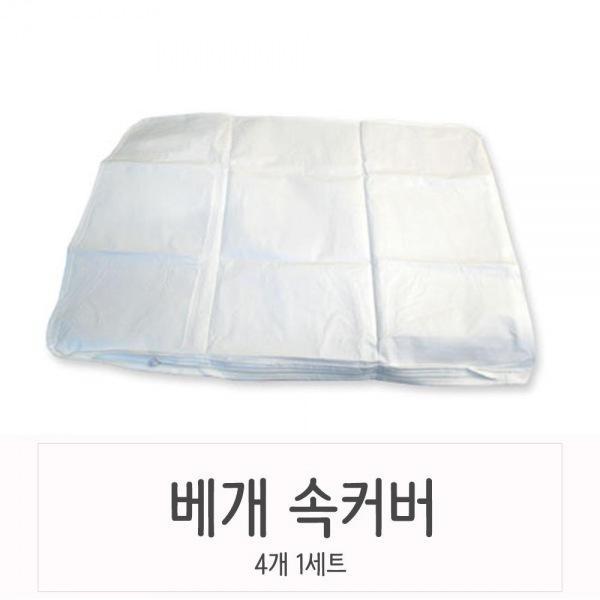 몽동닷컴 베개속 커버 4매입 큰베개커버 베개속덮개 베개안덮개 베개내부 베개안커버