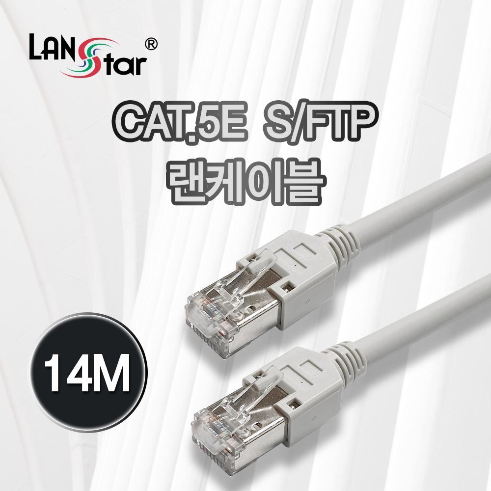 CAT.5E SFTP 랜케이블 14M
