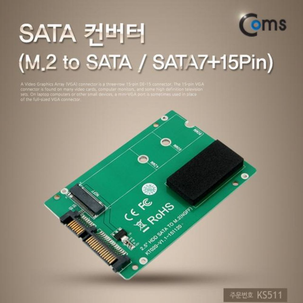 SATA 컨버터 M.2 to SATA SATA7 15Pin SATA 컨버터 컴퓨터용품 PC용품 컴퓨터악세사리 컴퓨터주변용품 네트워크용품 c타입젠더 휴대폰젠더 5핀젠더 케이블 아이폰젠더 변환젠더 5핀변환젠더 usb허브 5핀c타입젠더 옥스케이블