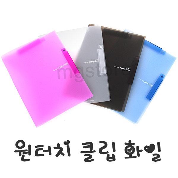 2500 더블원터치 클립화일 X 4ea 모닝글로리 파일 봉투화일 레일화일 디자인화일