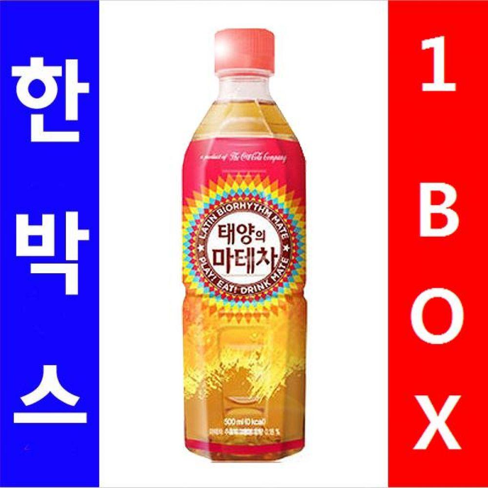 코카)태양의 마테차 500ml 1박스(24개) 대량 도매 세일 판매 음료