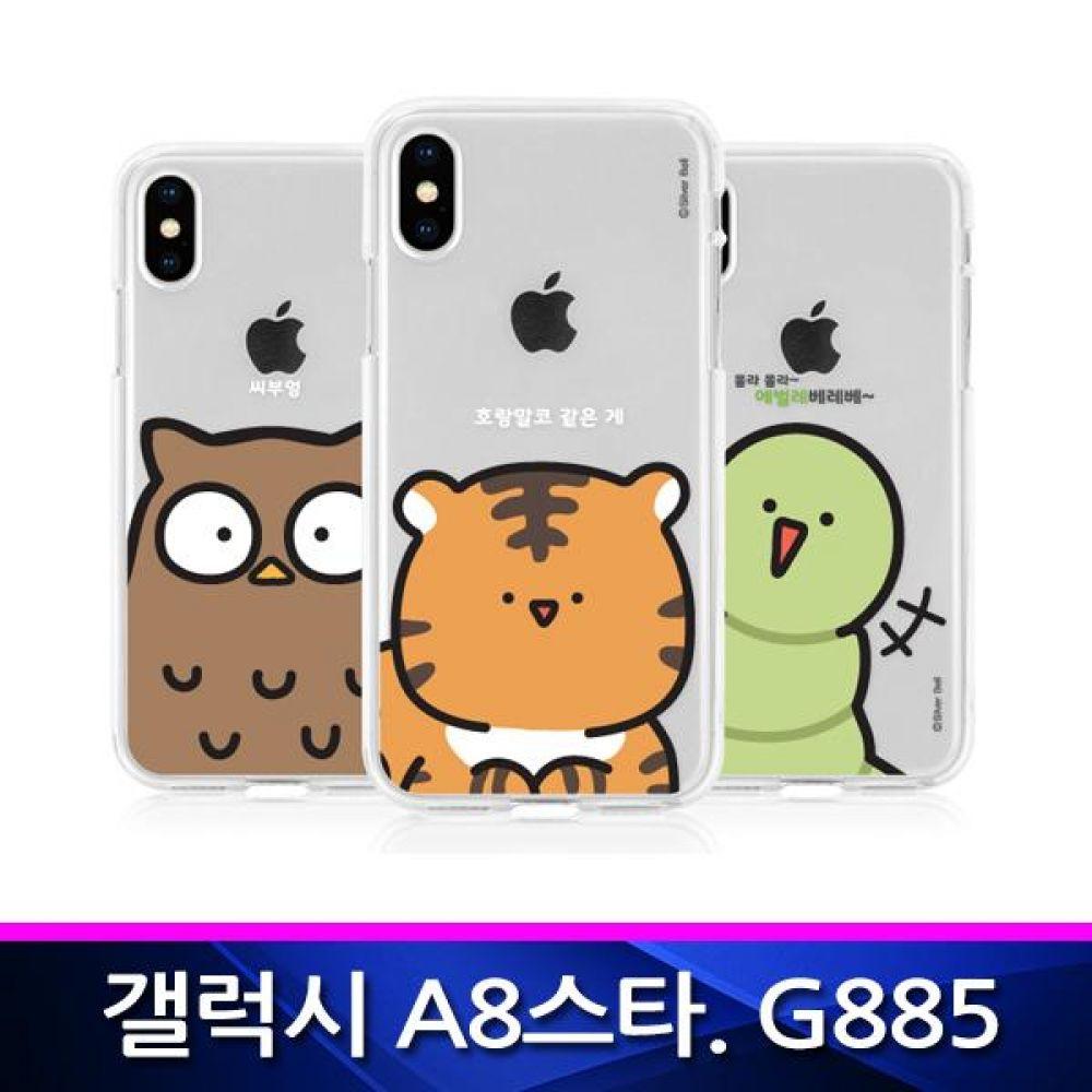 갤럭시A8 스타 귀염뽀짝 빅페이스 투명 폰케이스 G885 핸드폰케이스 휴대폰케이스 그래픽케이스 투명젤리케이스 갤럭시A8스타케이스