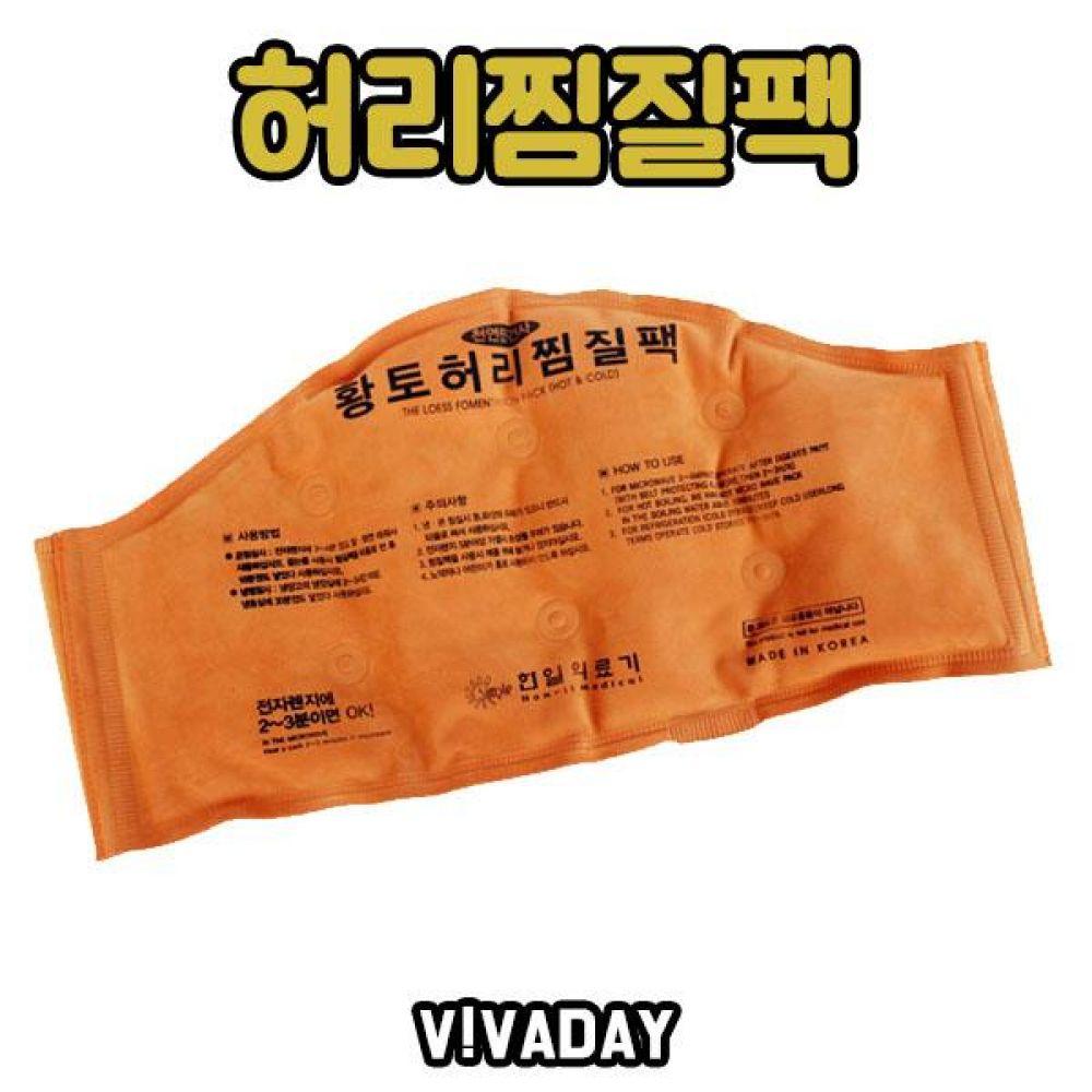 MY 허리찜질팩 어깨찜질팩 인견사 방한용품 겨울용품 겨울 추위 강추위 핫팩 핫팩주머니 찜질팩 온열팩