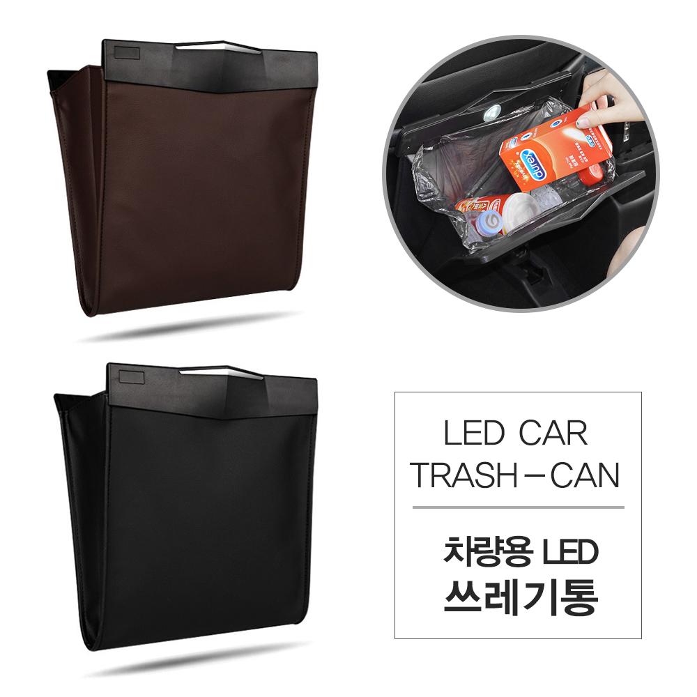 차량용 가죽 휴지통 LED차량용쓰레기통 공간활용 다용도 가죽포켓