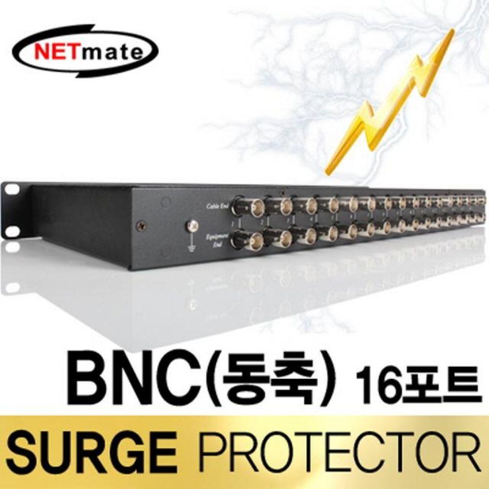 넷메이트 BNC 16포트 서지보호기 1U 컴퓨터용품 PC용품 컴퓨터악세사리 컴퓨터주변용품 네트워크용품 무선공유기 iptime 와이파이공유기 iptime공유기 유선공유기 인터넷공유기