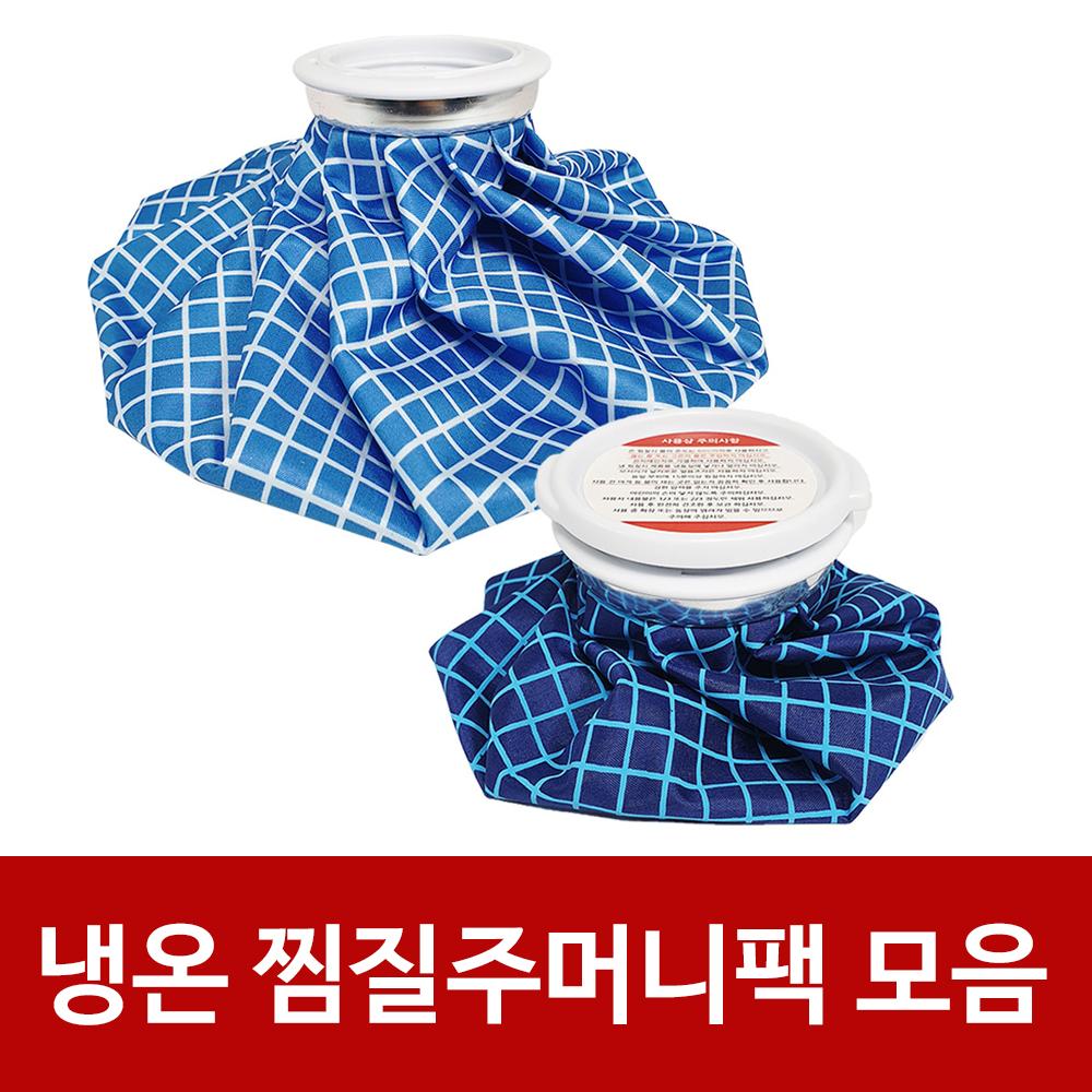 삼우 아이스 냉온 찜질주머니팩(선택) 냉온겸용 찜질 냉찜질 온찜질 냉찜질팩 찜질주머니 냉찜질주머니 온찜질주머니 냉온찜질 냉온찜질주머니 냉온겸용마사지 냉온찜질팩