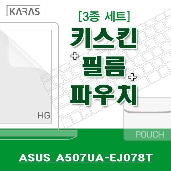 ASUS A507UA-EJ078T용 3종세트 노트북키스킨 실리콘키스킨 고광택필름 액정필름 노트북파우치 파우치 검정파우치 양면파우치