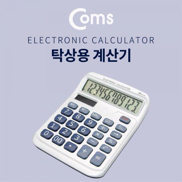 전자 계산기 가정용 사무용 계산기 전자계산기 계산 수학 산수