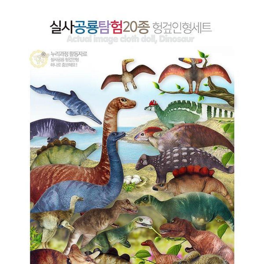 실사인형 공룡세트 실사공룡탐험인형20종 공룡놀이 공룡피규어 자연과학완구 관찰학습교구 어린이과학 공룡관찰 헝겊공룡