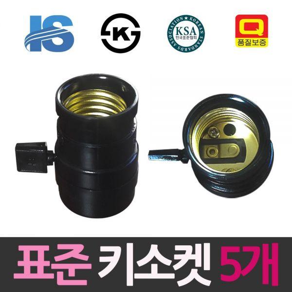 일신 표준 스위치전등 키소켓 5개 소켓 램프소켓 백열전등 전등소켓 벽등