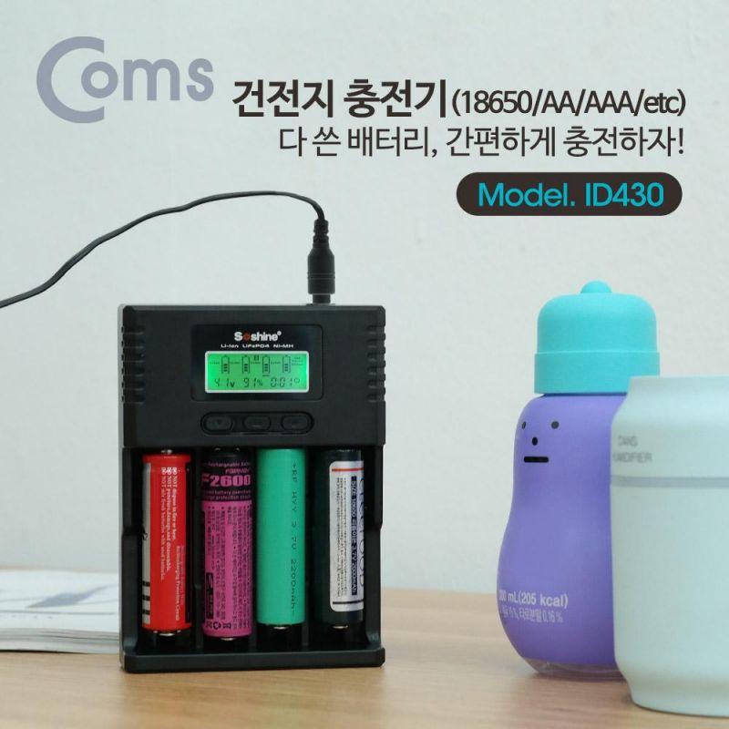 Coms 건전지 충전기 18650 AAA 배터리 충전