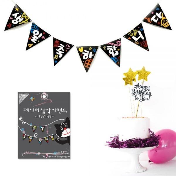 데니베어삼각가랜드 생일축하블랙라인 종이가랜드 파티장식 벽장식 쉬운가랜드 설치가랜드