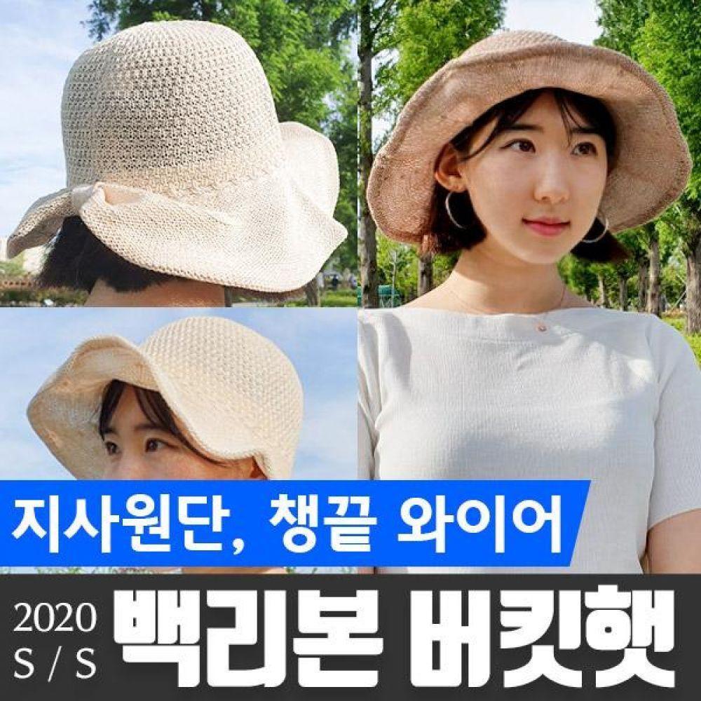 여성 여자 여름 모자 페도라 지사 백리본 버킷햇 햇빛가리개모자 작업모자 그늘막모자 자외선차단모자 치마모자 마스크모자 챙모자 UV차단모자 사파리모자 농부모자