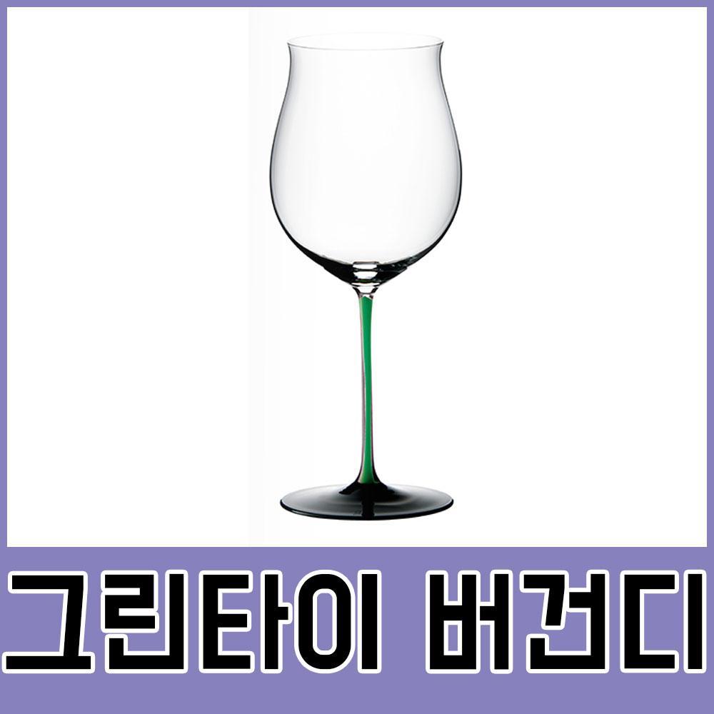 소믈리에 그린타이 버건디 1p 리델 포도주 와인용품 소믈리에 와인병 와인바