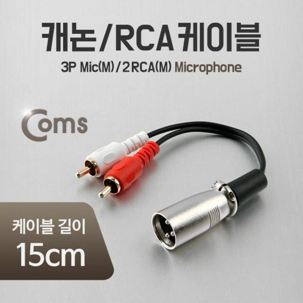 캐논 2RCA 케이블 15cm 3PMic M 2RCA M RCA 2선 컴퓨터용품 PC용품 컴퓨터악세사리 컴퓨터주변용품 네트워크용품 hdmi분배기 hdmi젠더 hdmi연장케이블 dp케이블 hdmi케이블10m dvi케이블 rgb케이블 hdmi케이블5m hdmi컨버터 모니터케이블