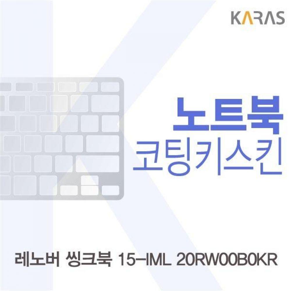 레노버 씽크북 15-IML 20RW00B0KR 코팅키스킨 키스킨 노트북키스킨 코팅키스킨 이물질방지 키덮개 자판덮개