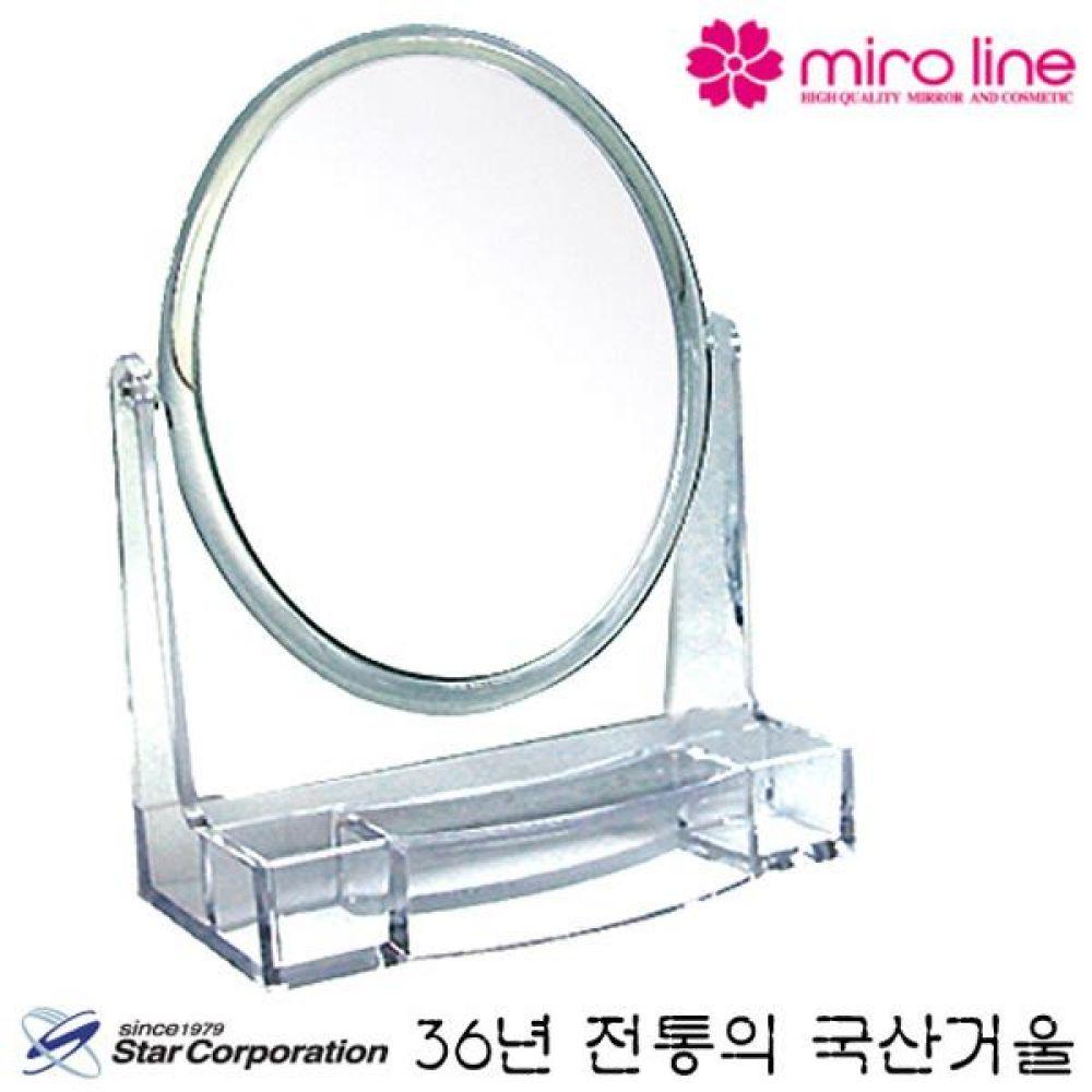 국산 스타 미로라인 투명 원형 양면 탁상거울 141x50x187mm 360도 회전 심플한 디자인 거울 미러 화장 꾸밈 여자