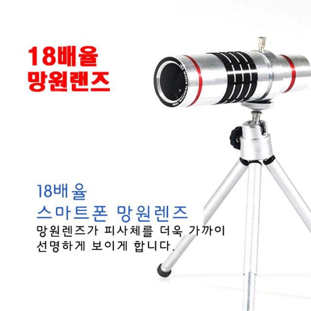 QP_JQQ011 스마트폰 망원경 18배 망원렌즈 스마트폰렌즈 폰카메라렌즈 핸드폰망원렌즈 핸드폰렌즈 스마트폰망원렌즈