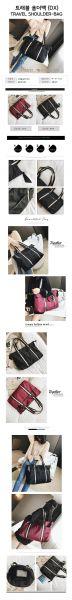 패션 트래블 big 숄더백 쇼퍼백 보스턴백 여행용 크로스백 가방 보스톤