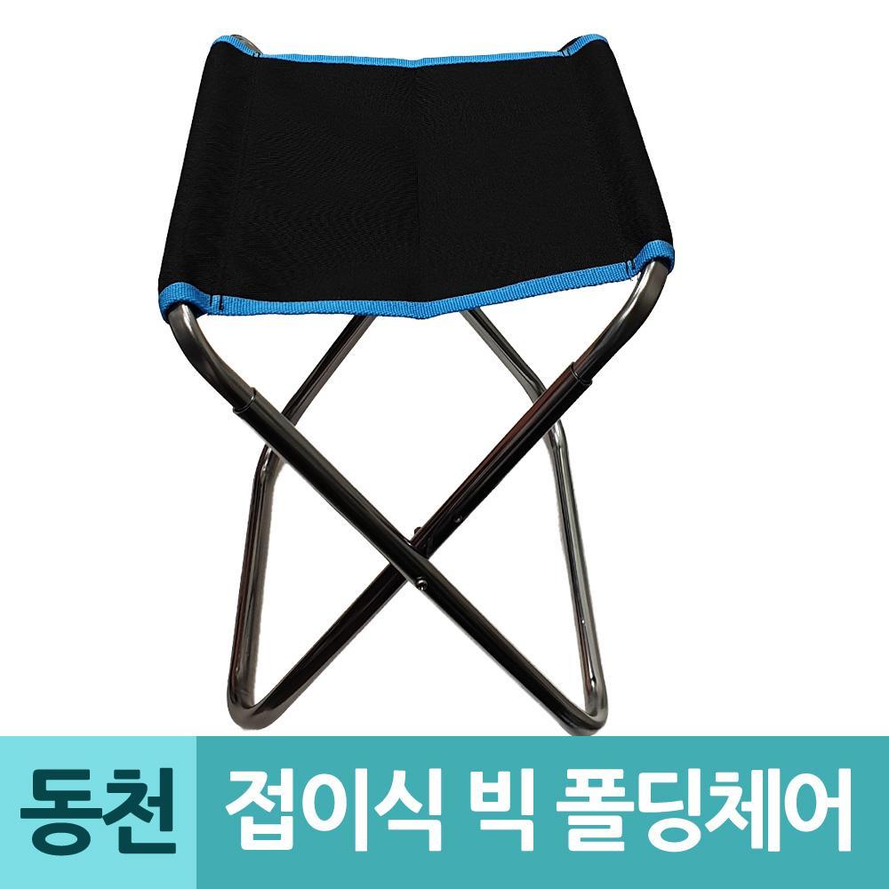 동천 아이젠 빅 폴딩체어 접이식 캠핑의자 간이의자 캠핑의자 미니의자 접이식의자 폴딩체어