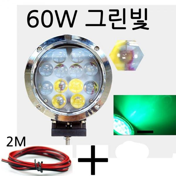 LED 써치라이트 원형 60W G 램프 작업등 엠프로빔 12V-24V겸용 선2m포함 led작업등 led라이트 낚시집어등 차량용써치라이트 해루질써치