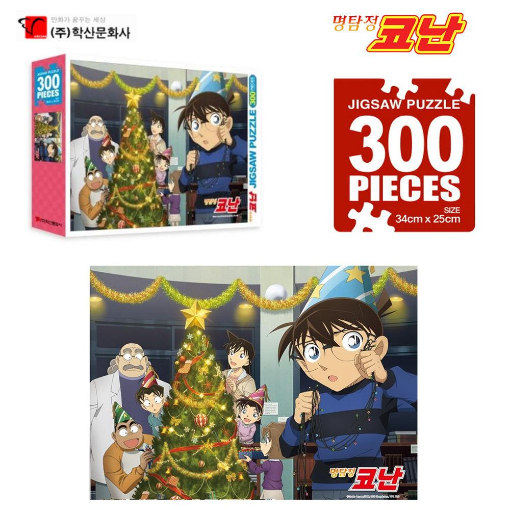 명탐정 크리스마스트리 300pcs 코난 직소퍼즐 캐릭터 직소퍼즐 퍼즐 캐릭터 퍼즐놀이 아동퍼즐