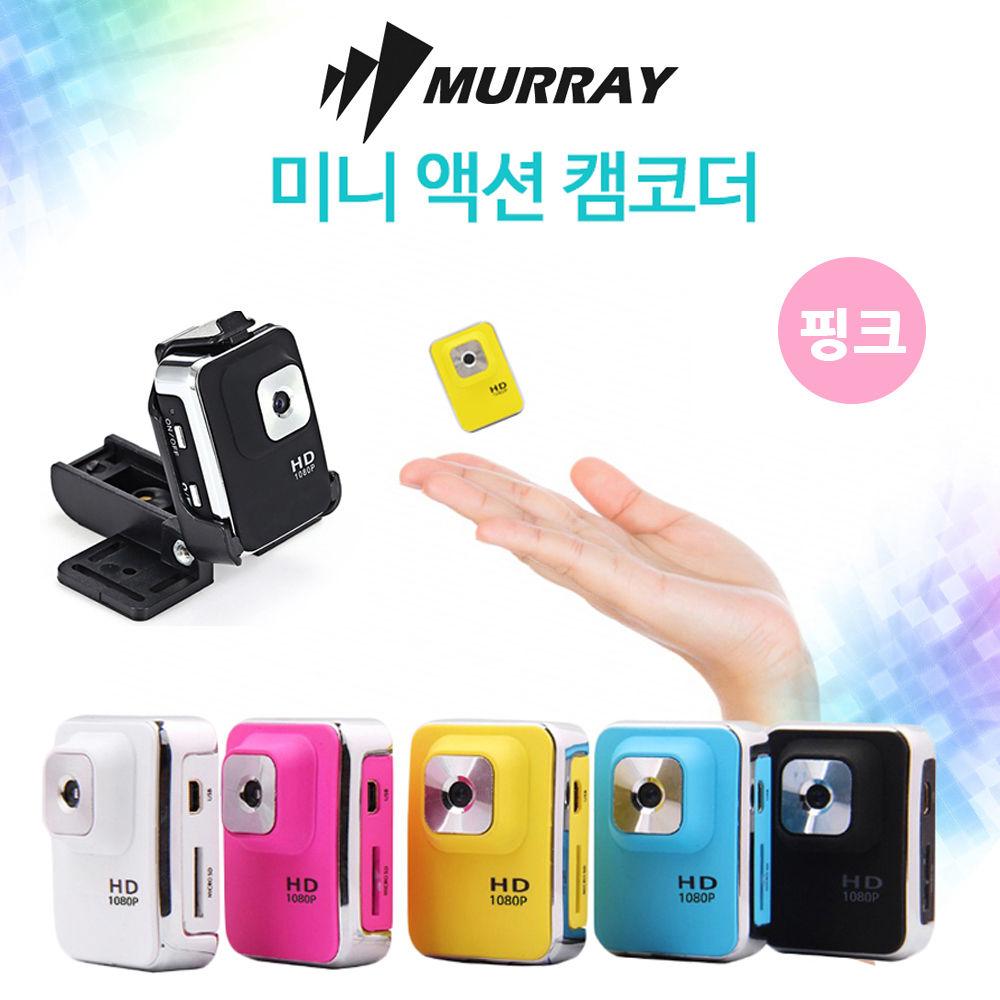액션캠 MVR-505 핑크 액션카메라 카메라 수중촬영 수중촬영 카메라 액션캠 액션카메라 스포츠