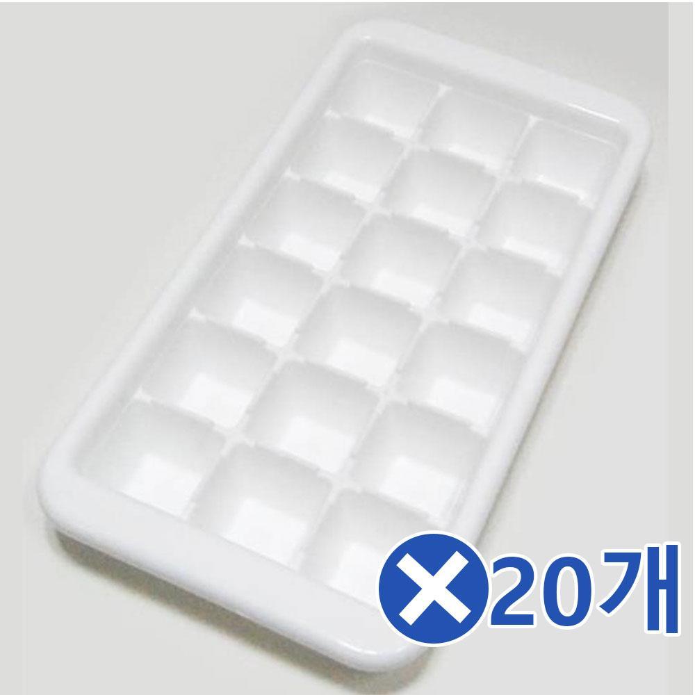 얼음트레이 18칸x20개 얼음틀 아이스트레이 얼음통 사각얼음틀 얼음케이스 큰얼음틀 플라스틱얼음틀 주방용품 아이스큐브