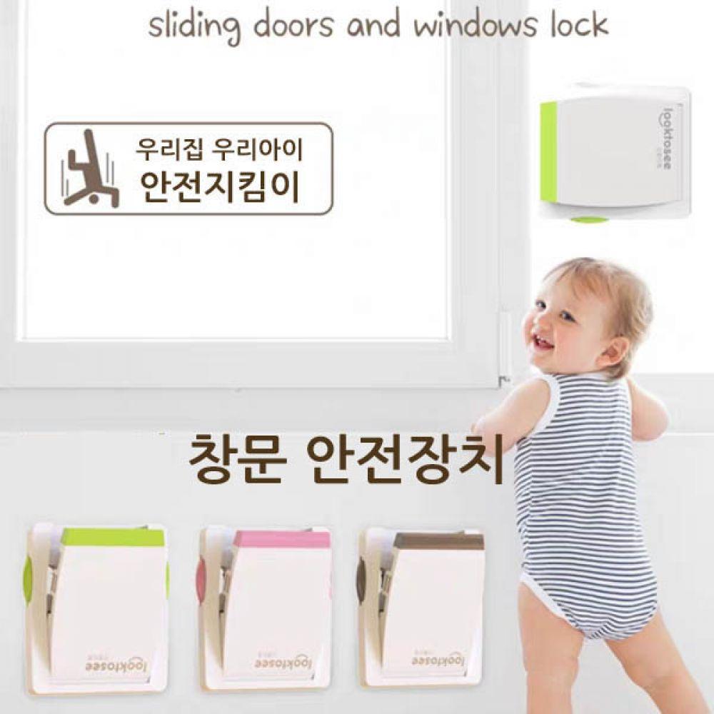 창문안전잠금장치 창문안전장치 슬라이딩도어창문안전잠금장치 창문안전잠금장치 외부침입방지 유아창문안전