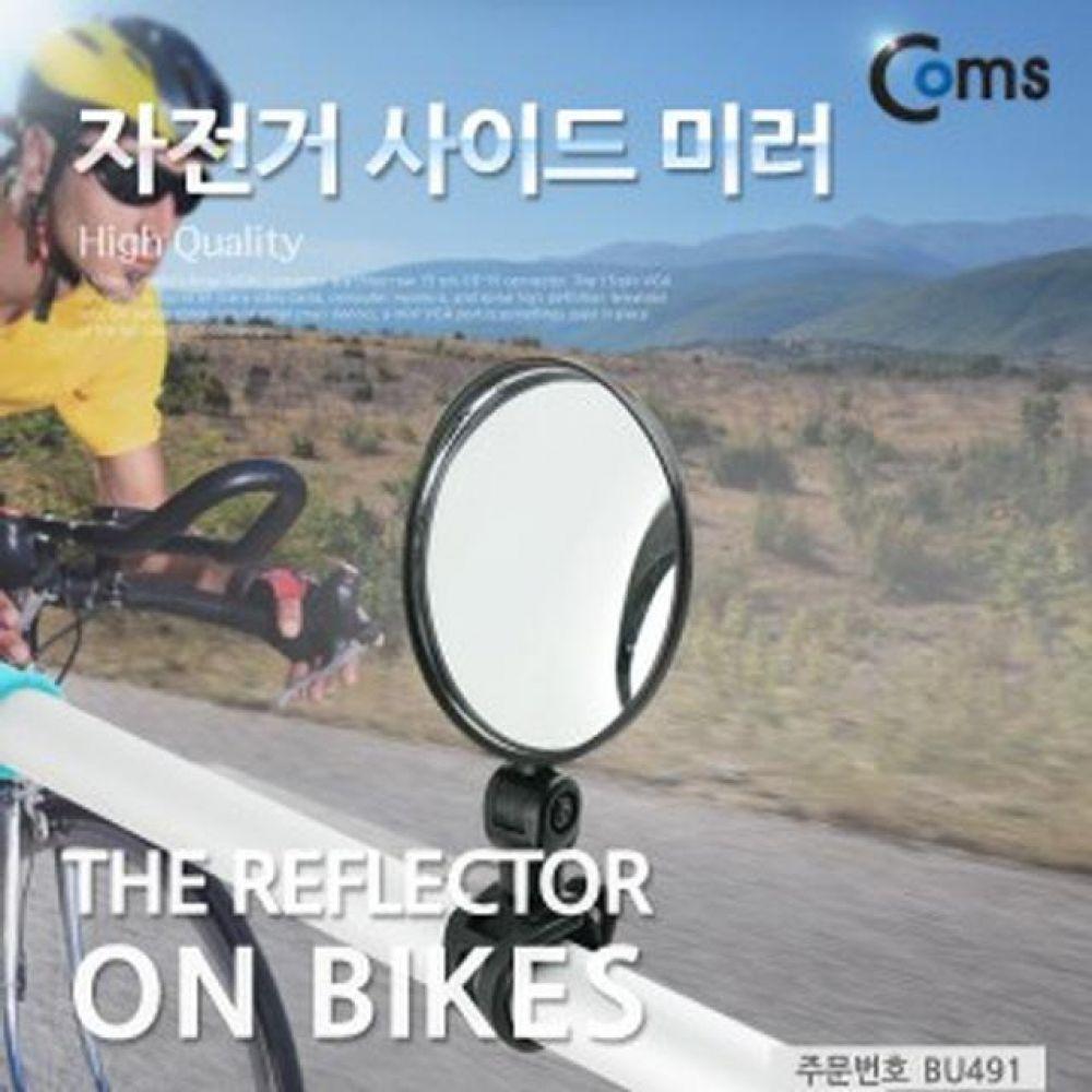 컴스 자전거 사이드미러 컴퓨터용품 PC용품 컴퓨터악세사리 컴퓨터주변용품 네트워크용품 자전거후사경 자전거거울 자전거사이드미러 자전거스마트폰거치대 자전거용품 자전거가방 자전거후미등 자전거핸들그립 자전거속도계 자전거벨
