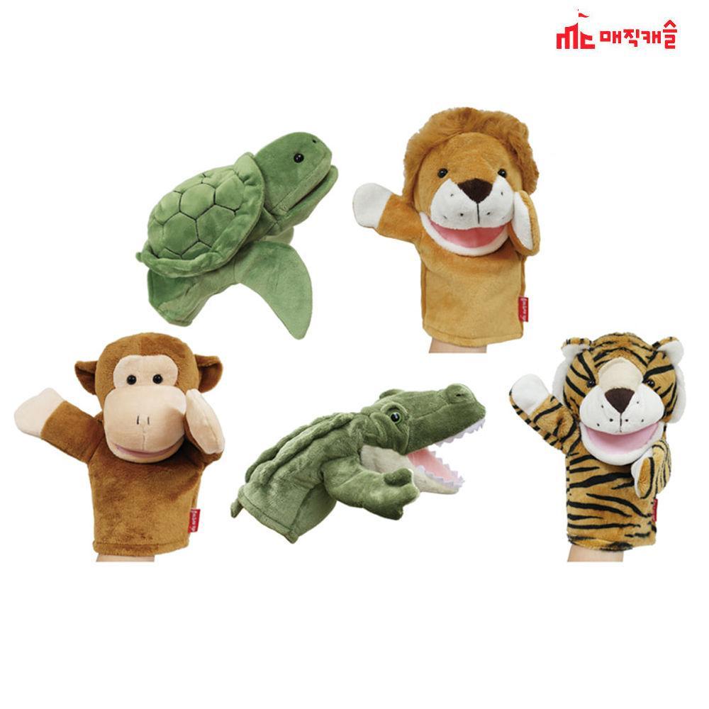 매직캐슬 말하는 손인형 야생세트 5종 (2624) 손인형 손가락인형 인형 완구 장난감