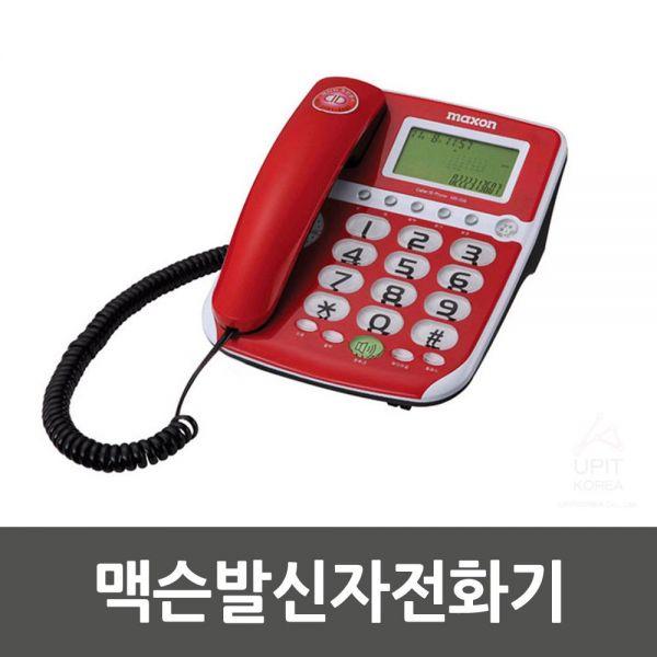 맥슨발신자전화기 MS-206_2035 생활용품 잡화 주방용품 생필품 주방잡화