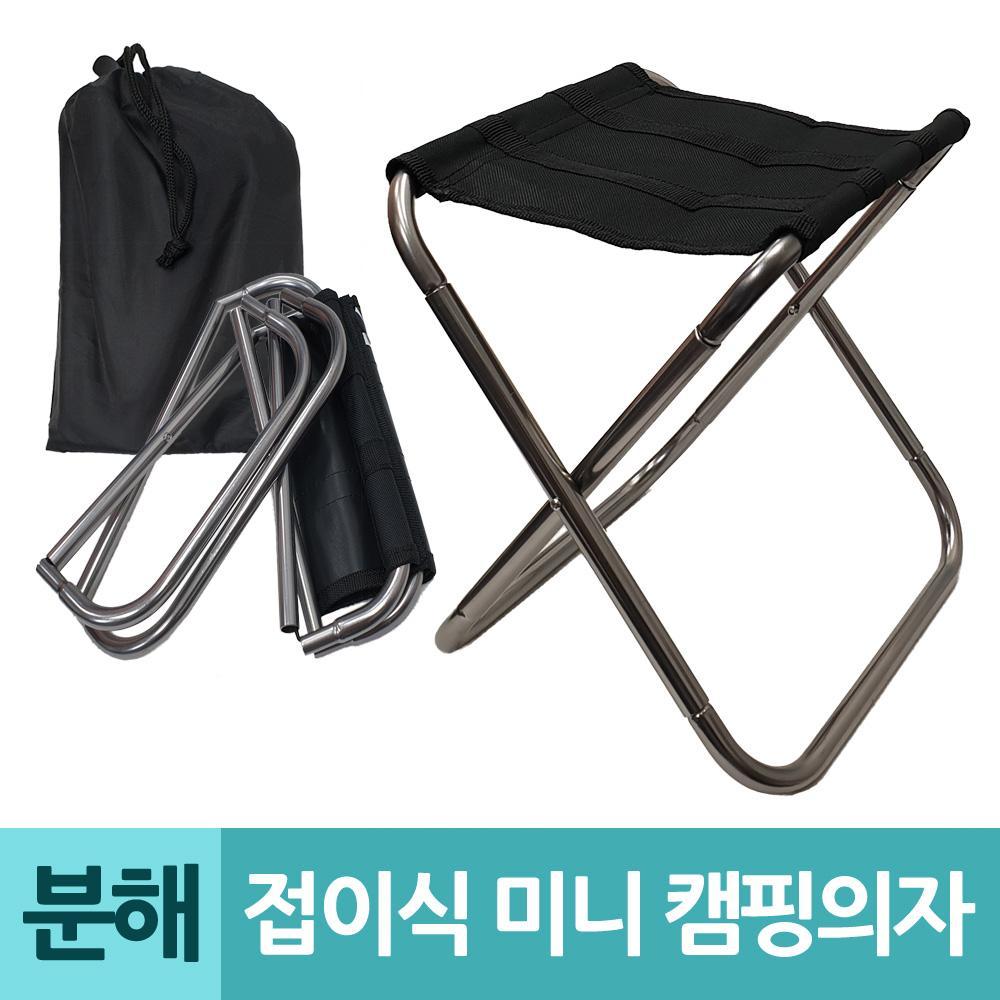 분해접이식 미니 캠핑의자 폴딩체어 간이의자 캠핑의자 미니의자 접이식의자 폴딩체어