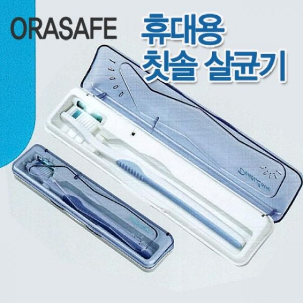 ORASAFE 휴대용 칫솔 살 균 기 NT-301N 칫솔 살 균 기 휴대용칫솔 살 균 기 칫솔소독기 칫솔살균기 휴대용칫솔소독 휴대용칫솔 치솔소독기