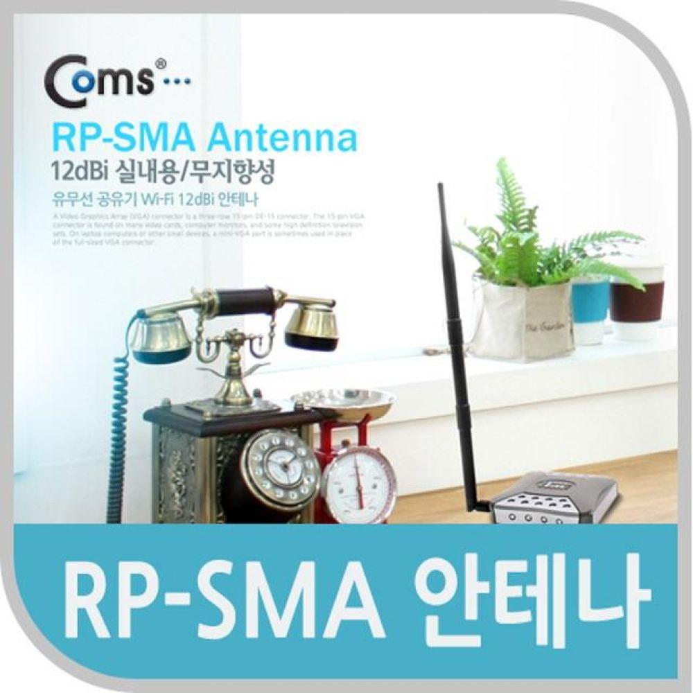 RP-SMA 안테나 12dBi 실내용 무지향성 컴퓨터용품 PC용품 컴퓨터악세사리 컴퓨터주변용품 네트워크용품 tv안테나 자동차안테나 rf안테나 실내용안테나 컴퍼넌트케이블 무선안테나 동축케이블 디지털안테나 안테나젠더 안테나봉