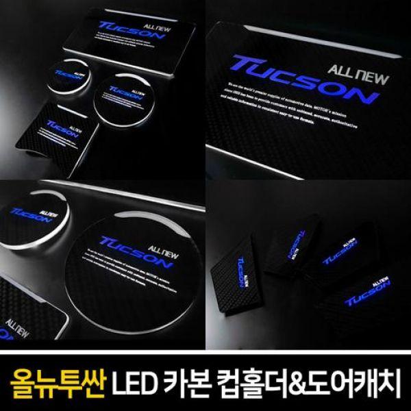카본 LED컵홀더도어캐치_올뉴투싼 자동차용품 LED자동차용품 자동차인테리어 자동차컵홀더 자동차도어캐치