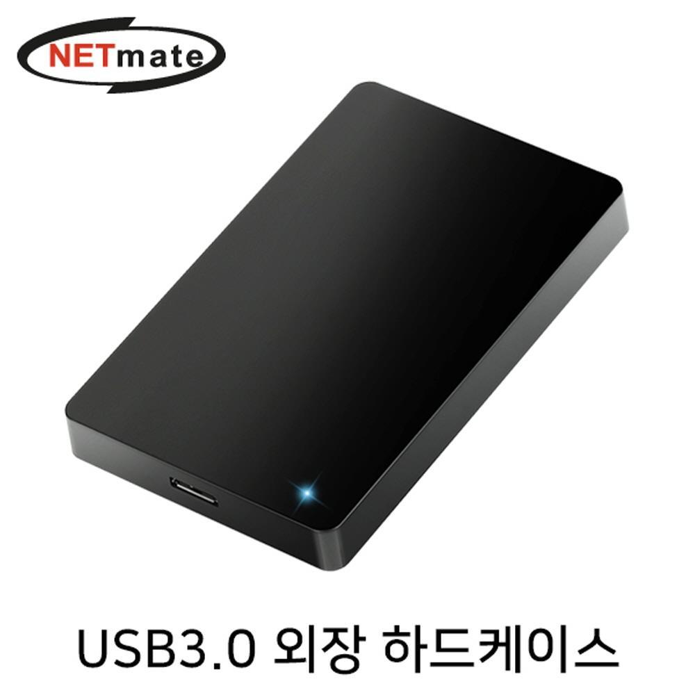 USB3.0 2.5인치 외장하드케이스 HDD