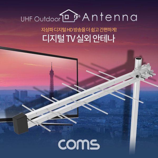 지상파 디지털 TV 실외 안테나 수신기 / 10M 안테나케이블 포함