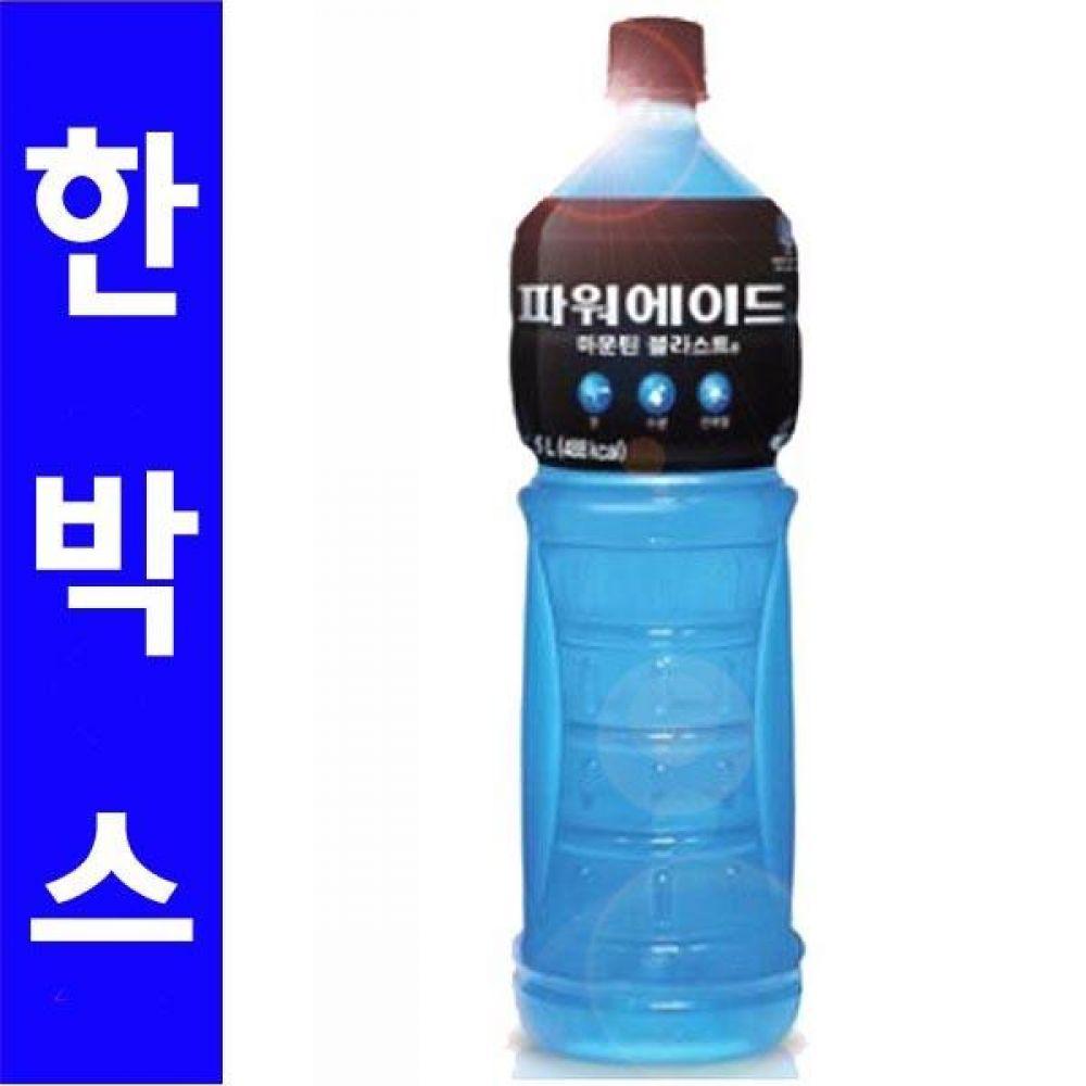 코카)파워에이드 1.5L 1박스(12병) 대량 도매 세일 판매 음료