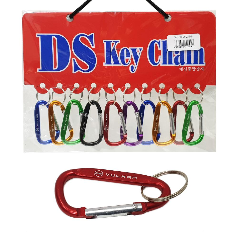 DS 기본삼각 카라비너 열쇠고리 소 10개 열쇠고리 비너 카라비너 비너고리 키체인
