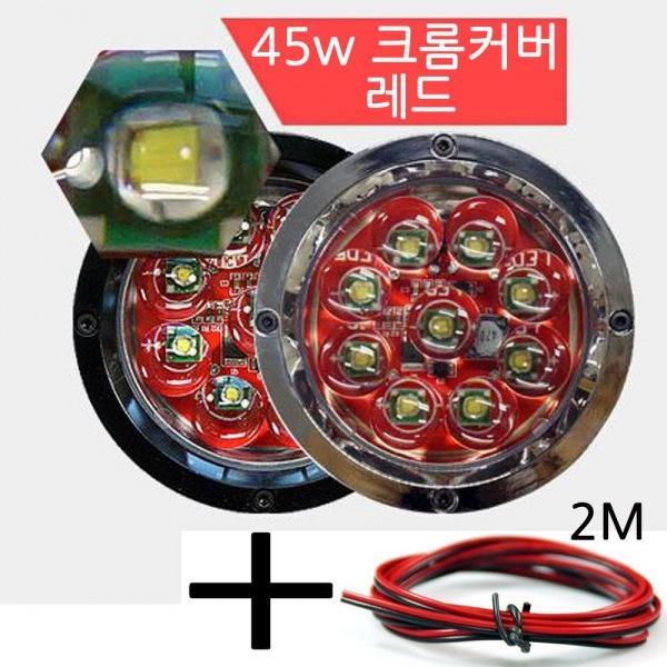 LED 써치라이트 원형 45W 집중형 CG 램프 작업등 엠프로빔 12V-24V겸용 선2m포함 led작업등 led라이트 낚시집어등 차량용써치라이트 해루질써치