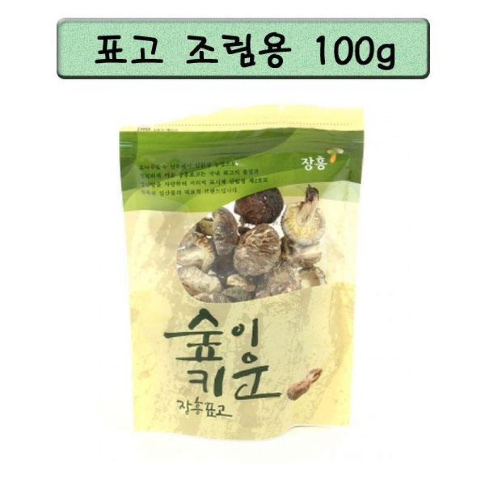 조림용100g 숲이키운 장흥표고 조림용 표고버섯 식품 농산물 채소 표고버섯 표고버섯조림