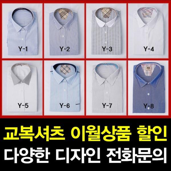 이월상품  교복셔츠 다양한디자인 유니폼 셔츠 이월상품 교복셔츠 다양한디자인 유니폼 셔츠 수원교복