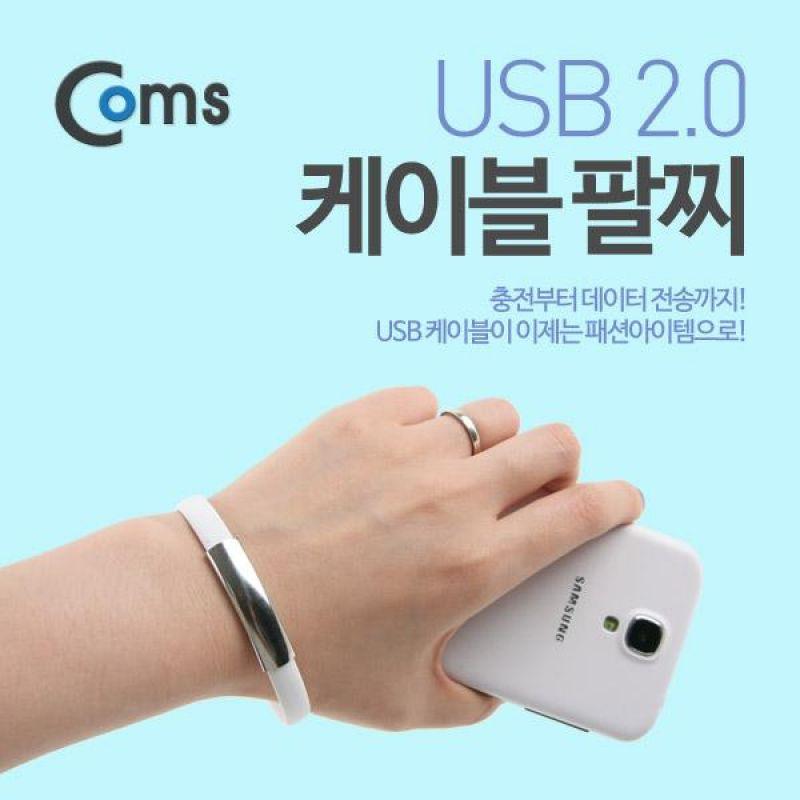 Coms USB Micro USB 케이블 팔찌손목링형 White