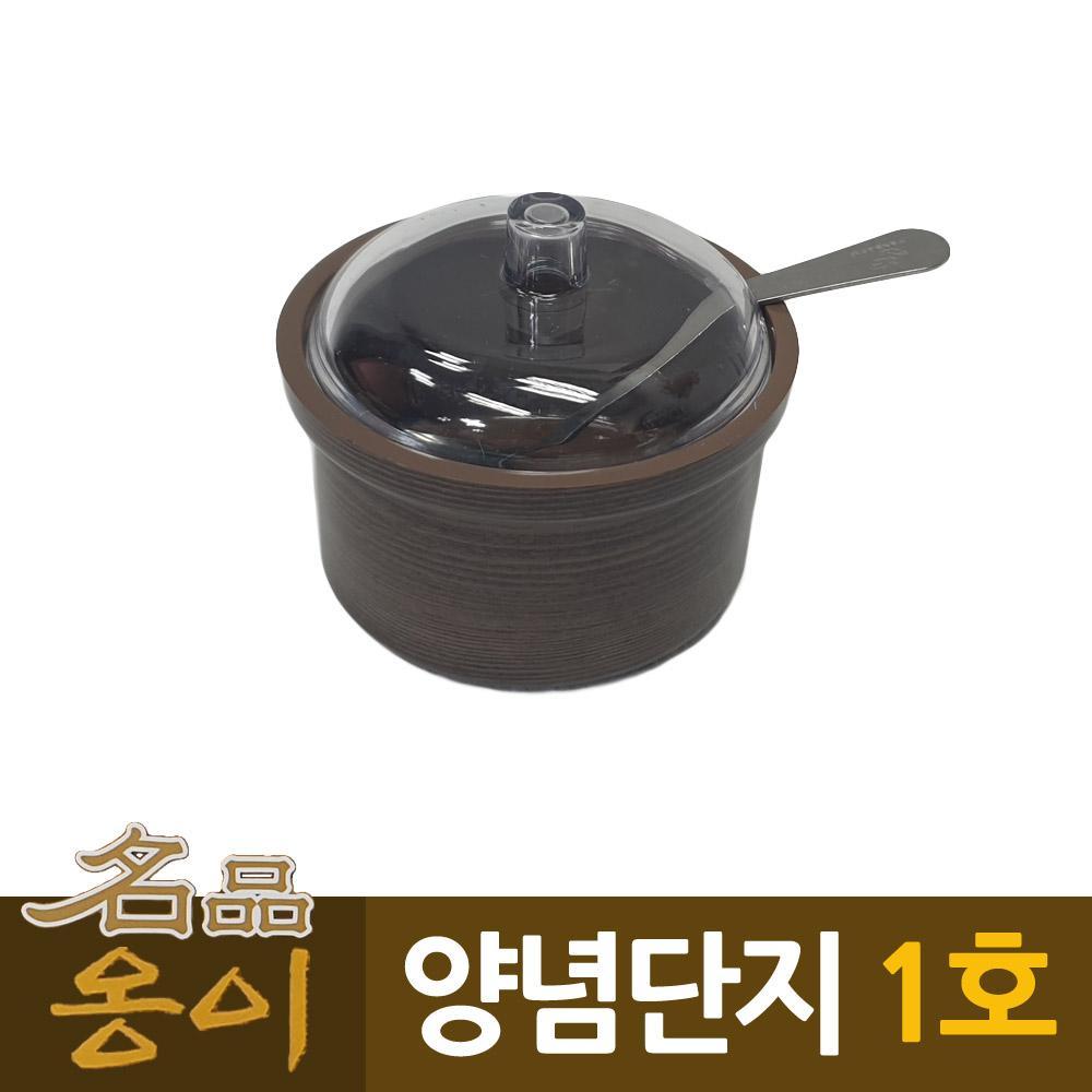 옹이 나무무늬 업소용 양념단지 1호 나무무늬 업소용 양념통 양념단지 양념그릇