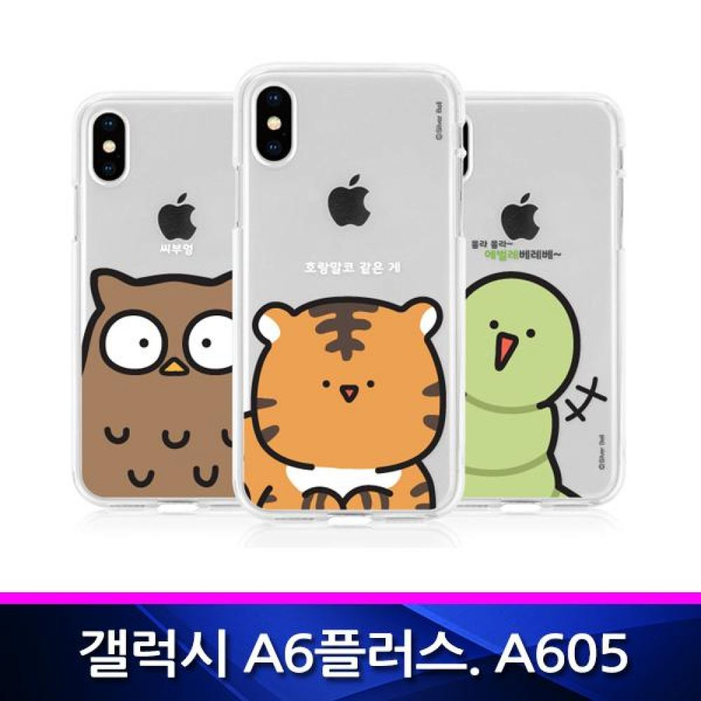 갤럭시A6플러스 귀염뽀짝 빅페이스 투명 폰케이스 핸드폰케이스 휴대폰케이스 그래픽케이스 투명젤리케이스 갤럭시A605케이스