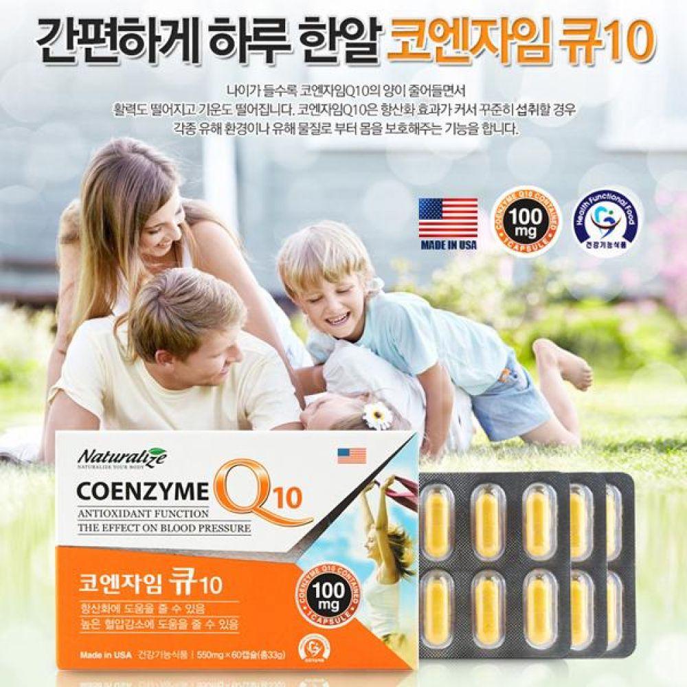 미국 직수입 완제품 네추럴라이즈 코엔자임 큐텐(550mgX60캡슐) 건강 기능 보조 식품 선물