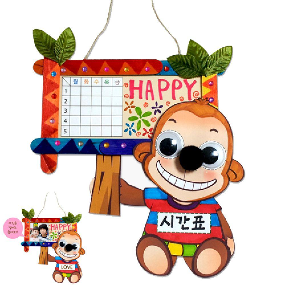 원숭이생활이야기 원숭이 잔나비 띠 새해 달력 원숭이이야기 만들기 만들기대장