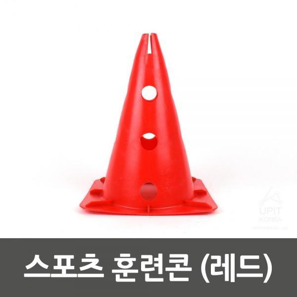 스포츠 훈련콘 (레드) 생활용품 잡화 주방용품 생필품 주방잡화