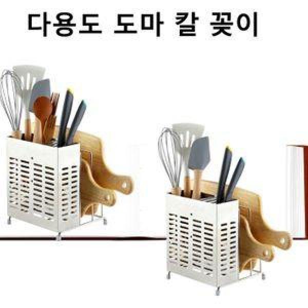 도마칼꽂이 [개별박스포장상품] 칼수납 주방용품 도마 주방수납 나이프